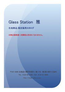 雅硝子 生地 限定販売カタログ